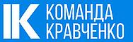 Кравченко & Ко