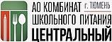 АО «Комбинат школьного питания «Центральный»