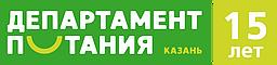 """АО """"Департамент продовольствия и социального питания г. Казани"""""""