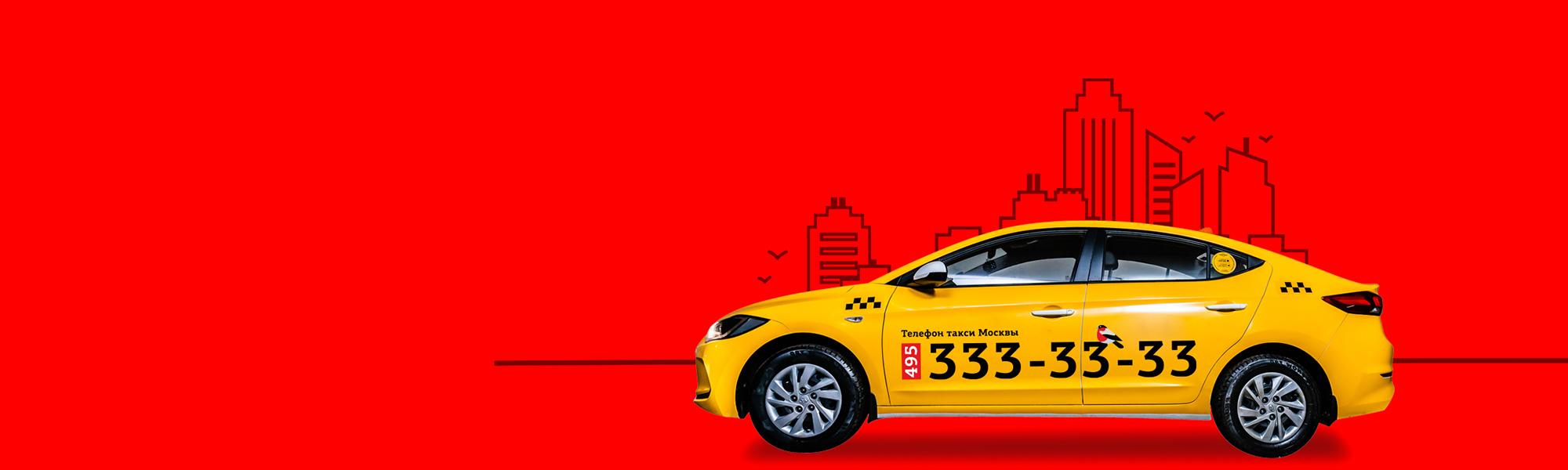 гетт служба поддержки телефон москва для водителей