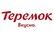 """Работа в компании «Сеть ресторанов домашнего питания """"Теремок""""» в Подольске"""